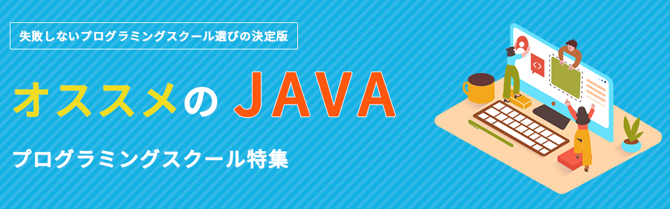 オススメのJAVAプログラミングスクール特集